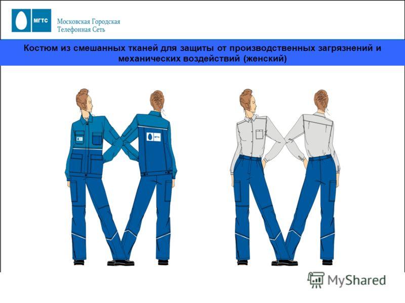 Костюм из смешанных тканей для защиты от производственных загрязнений и механических воздействий (женский)