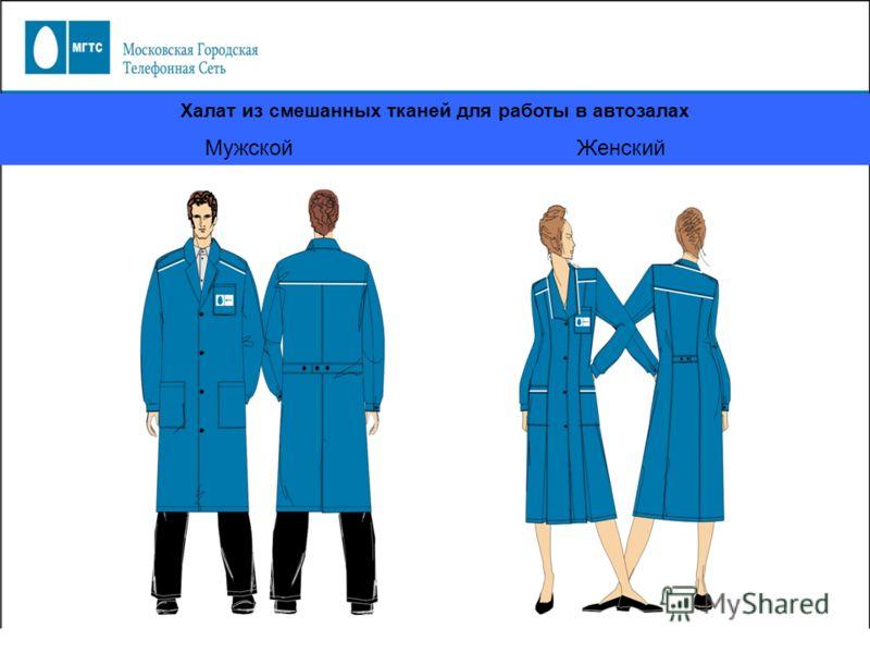 Халат из смешанных тканей для работы в автозалах Мужской Женский