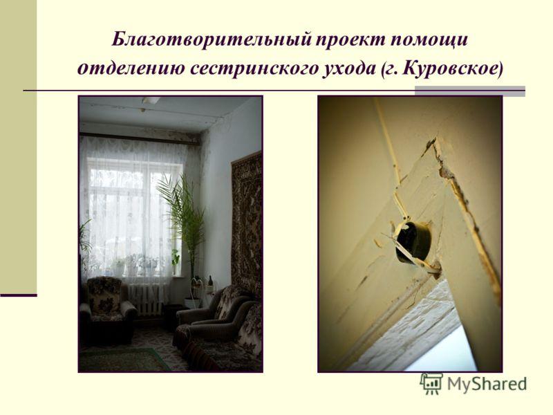 Благотворительный проект помощи о тделению сестринского ухода ( г. Куровское )