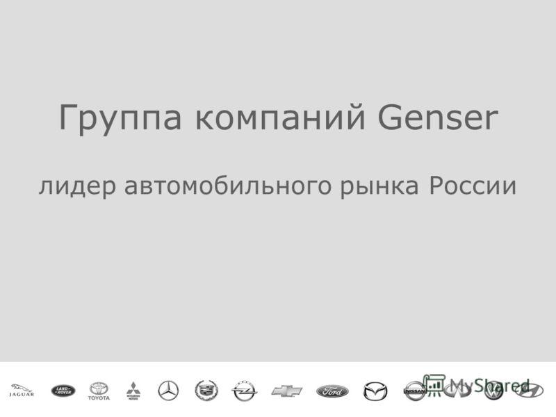 Группа компаний Genser лидер автомобильного рынка России