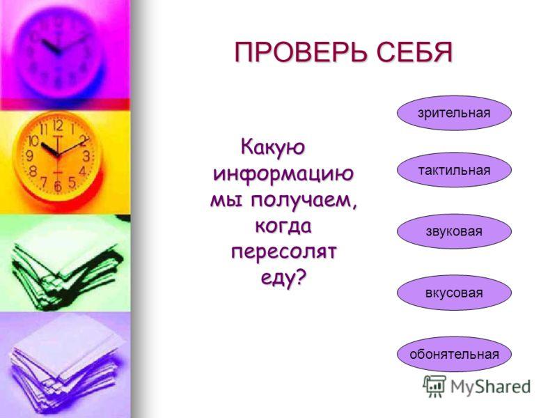 ПРОВЕРЬ СЕБЯ Какую информацию мы получаем, когда нюхаем букет цветов? зрительная тактильная звуковая вкусовая обонятельная