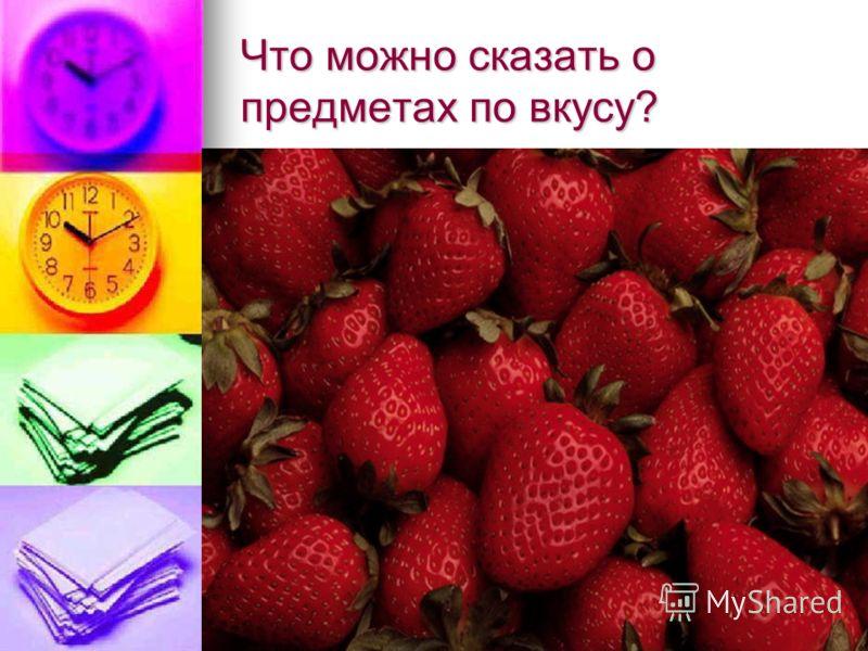 Вкусовая информация С помощью языка человек воспринимает вкус. Какой бывает вкус?