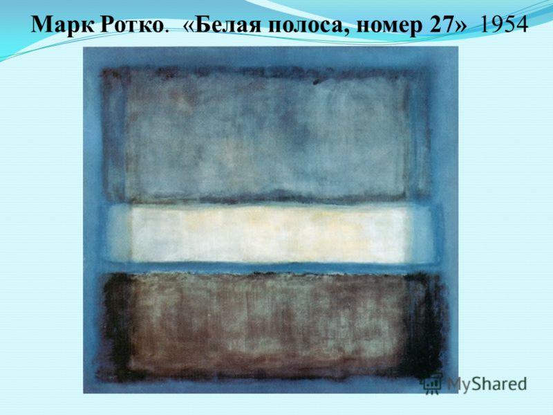 Марк Ротко. «Белая полоса, номер 27» 1954