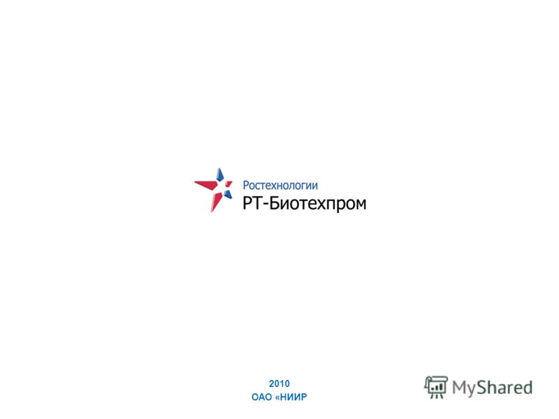 2010 ОАО «НИИР