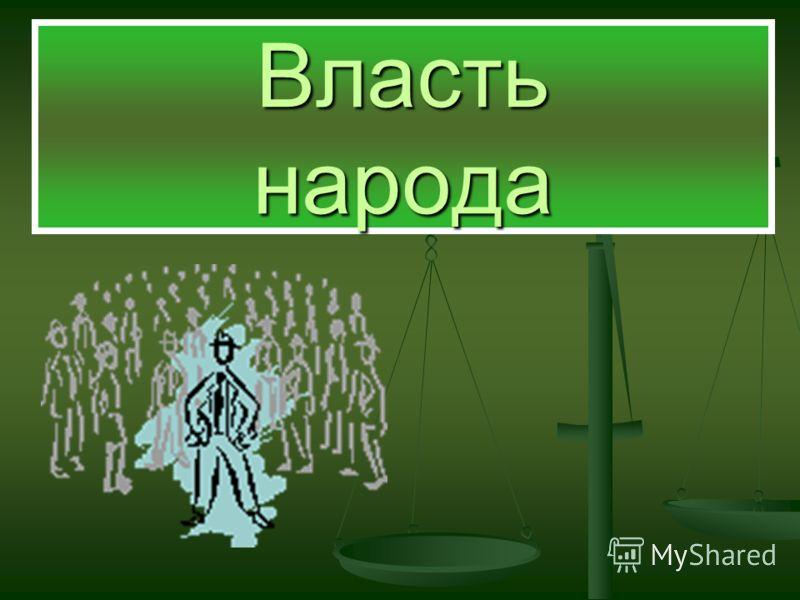 Власть народа