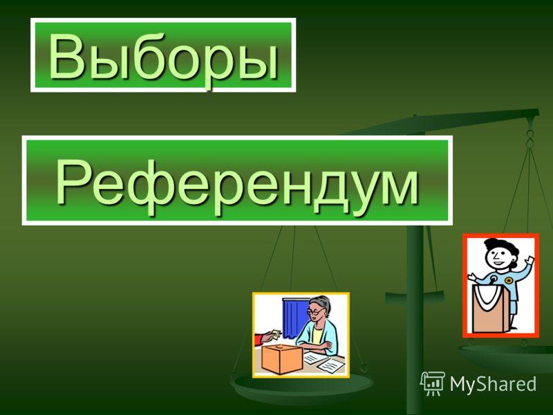 Выборы Референдум