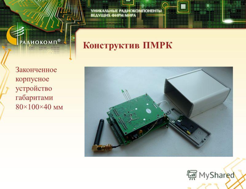 Конструктив ПМРК Законченное корпусное устройство габаритами 80×100×40 мм