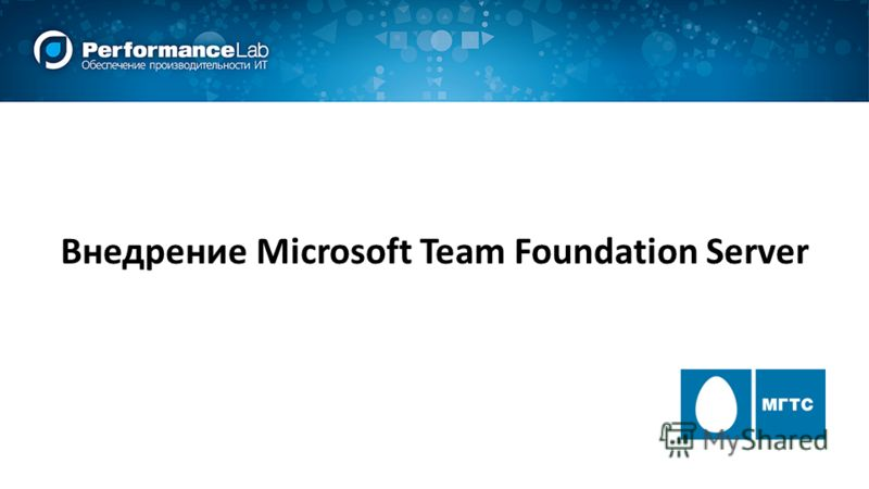 Внедрение Microsoft Team Foundation Server