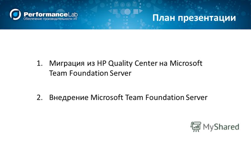 План презентации 1.Миграция из HP Quality Center на Microsoft Team Foundation Server 2.Внедрение Microsoft Team Foundation Server