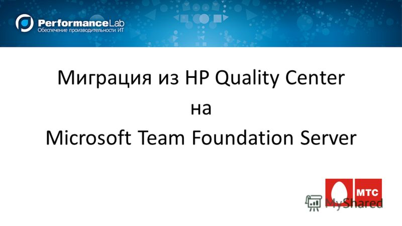 Миграция из HP Quality Center на Microsoft Team Foundation Server