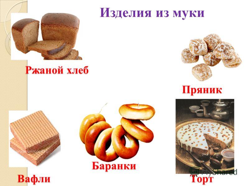 Ржаной хлеб Вафли Пряник Баранки Торт Изделия из муки