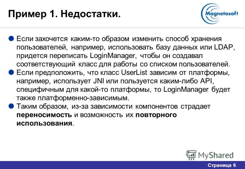 Страница 6 Пример 1. Недостатки. Если захочется каким-то образом изменить способ хранения пользователей, например, использовать базу данных или LDAP, придется переписать LoginManager, чтобы он создавал соответствующий класс для работы со списком поль