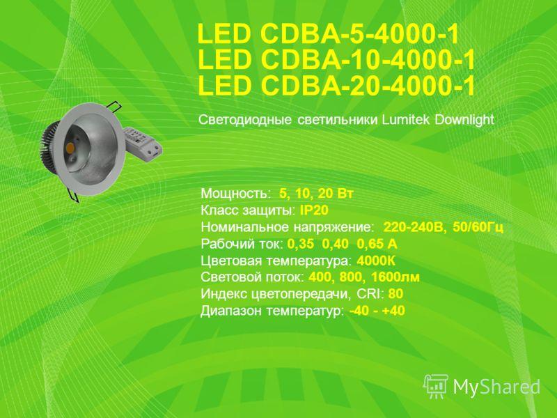 LED CDBA-5-4000-1 Мощность: 5, 10, 20 Вт Класс защиты: IP20 Номинальное напряжение: 220-240В, 50/60Гц Рабочий ток: 0,35 0,40 0,65 А Цветовая температура: 4000К Световой поток: 400, 800, 1600лм Индекс цветопередачи, CRI: 80 Диапазон температур: -40 -