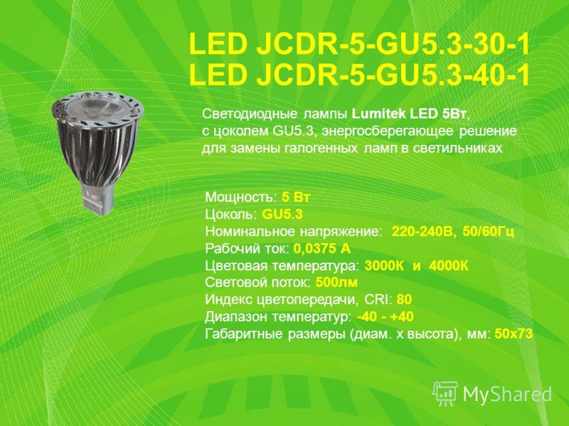 LED JCDR-5-GU5.3-30-1 Мощность: 5 Вт Цоколь: GU5.3 Номинальное напряжение: 220-240В, 50/60Гц Рабочий ток: 0,0375 А Цветовая температура: 3000К и 4000К Световой поток: 500лм Индекс цветопередачи, CRI: 80 Диапазон температур: -40 - +40 Габаритные разме