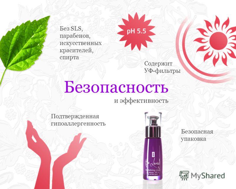 Безопасность и эффективность Подтвержденная гипоаллергенность Без SLS, парабенов, искусственных красителей, спирта Содержит УФ-фильтры Безопасная упаковка