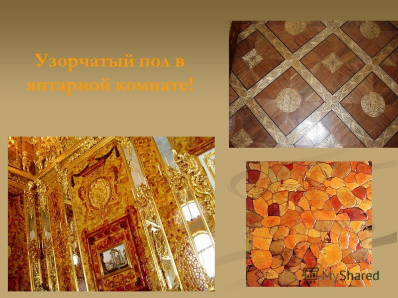Узорчатый пол в янтарной комнате!