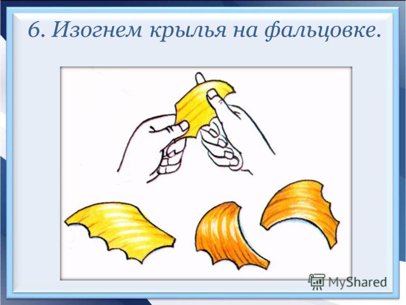 6. Изогнем крылья на фальцовке.