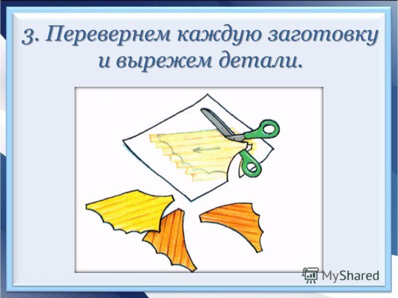 3. Перевернем каждую заготовку и вырежем детали.