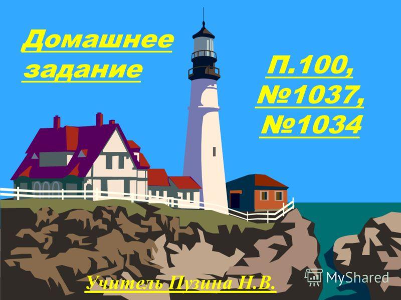 Домашнее задание П.100, 1037, 1034 Учитель Пузина Н.В.