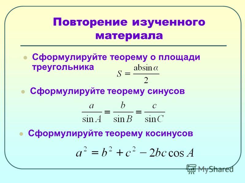 Сформулируйте теорему о площади треугольника Повторение изученного материала Сформулируйте теорему синусов Сформулируйте теорему косинусов