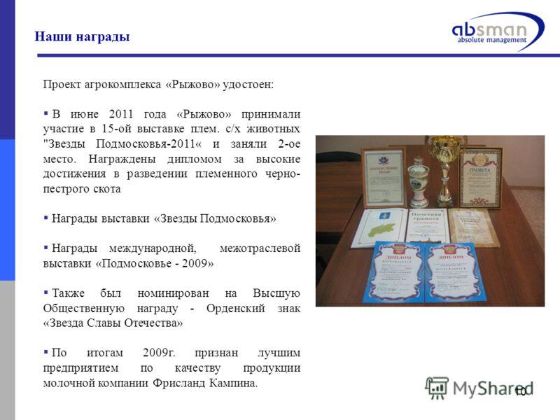 10 Наши награды Проект агрокомплекса «Рыжово» удостоен: В июне 2011 года «Рыжово» принимали участие в 15-ой выставке плем. с/х животных
