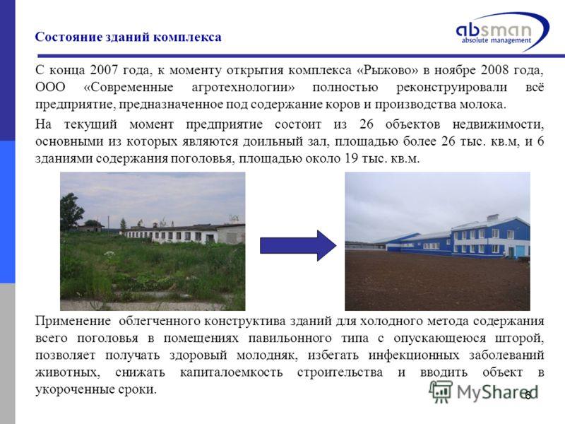 6 Состояние зданий комплекса С конца 2007 года, к моменту открытия комплекса «Рыжово» в ноябре 2008 года, ООО «Современные агротехнологии» полностью реконструировали всё предприятие, предназначенное под содержание коров и производства молока. На теку
