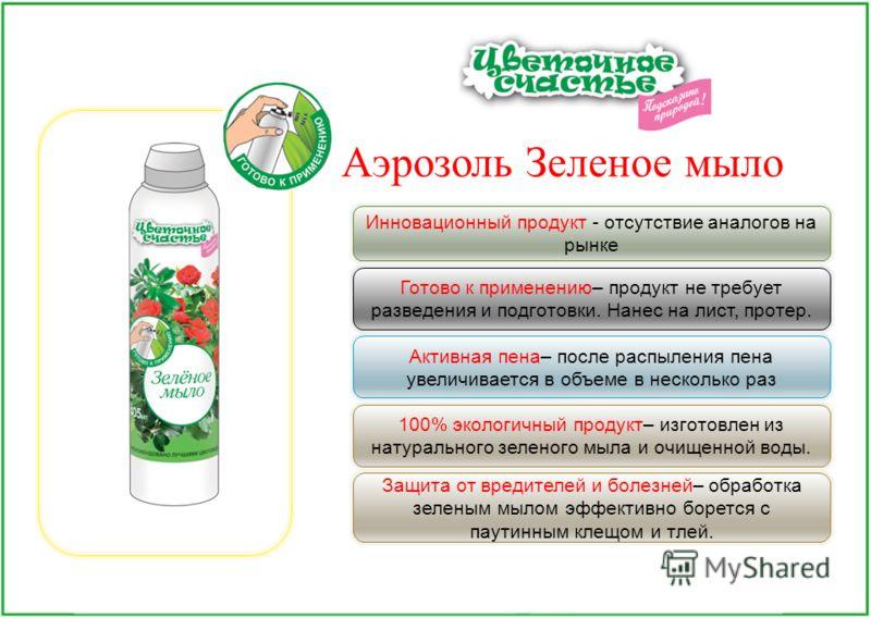 Зеленое мыло от вредителей применение инструкция по