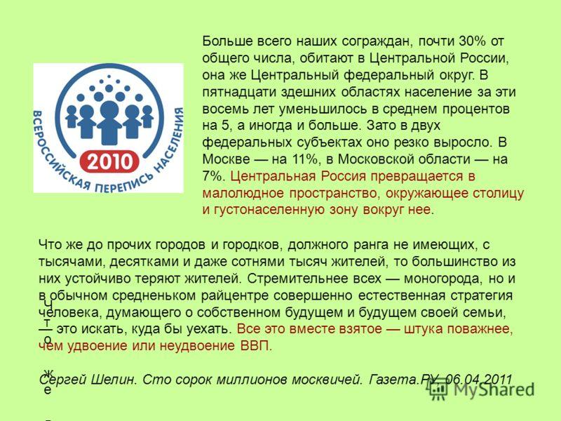 Больше всего наших сограждан, почти 30% от общего числа, обитают в Центральной России, она же Центральный федеральный округ. В пятнадцати здешних областях население за эти восемь лет уменьшилось в среднем процентов на 5, а иногда и больше. Зато в дву
