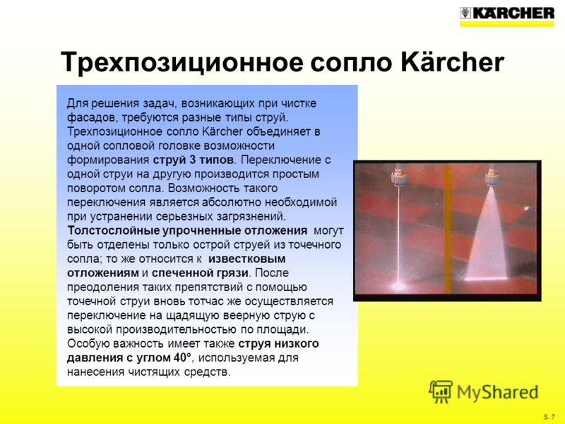 Трехпозиционное сопло Kärcher