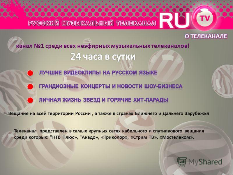 Вещание на всей территории России, а также в странах Ближнего и Дальнего Зарубежья канал 1 среди всех неэфирных музыкальных телеканалов! Телеканал представлен в самых крупных сетях кабельного и спутникового вещания среди которых: