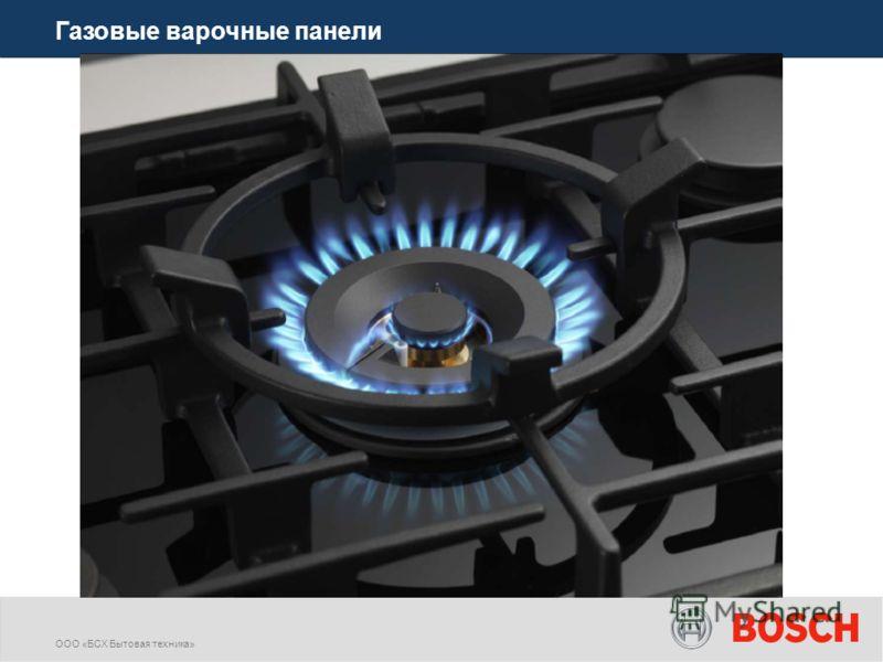 ООО «БСХ Бытовая техника» Газовые варочные панели