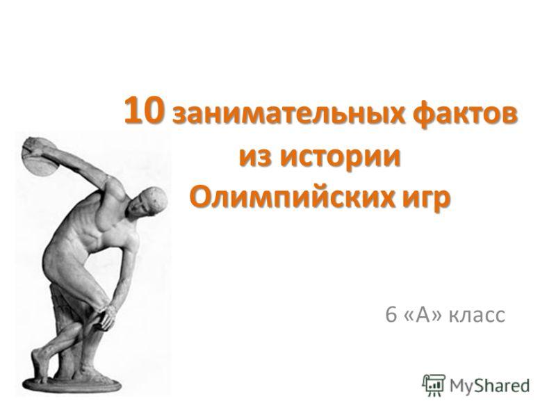10 занимательных фактов из истории Олимпийских игр 6 «А» класс