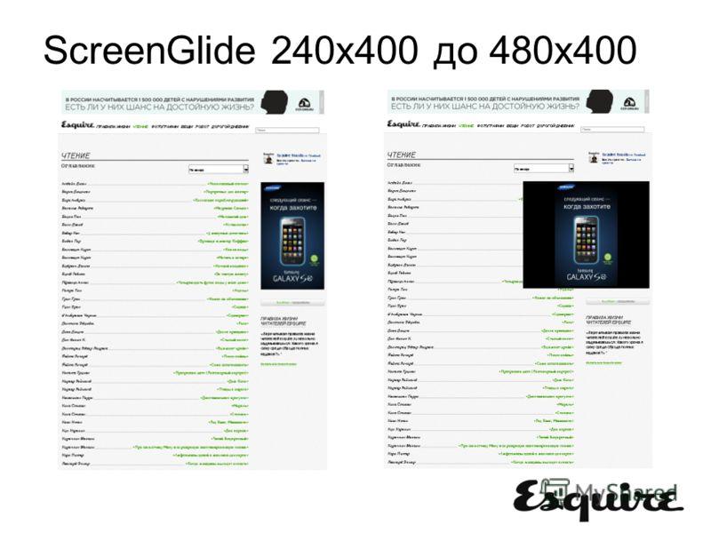 ScreenGlide 240х400 до 480х400