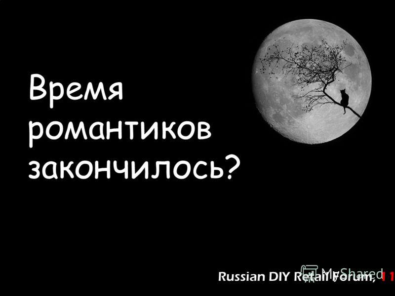 Russian DIY Retail Forum, 11 Время романтиков закончилось?
