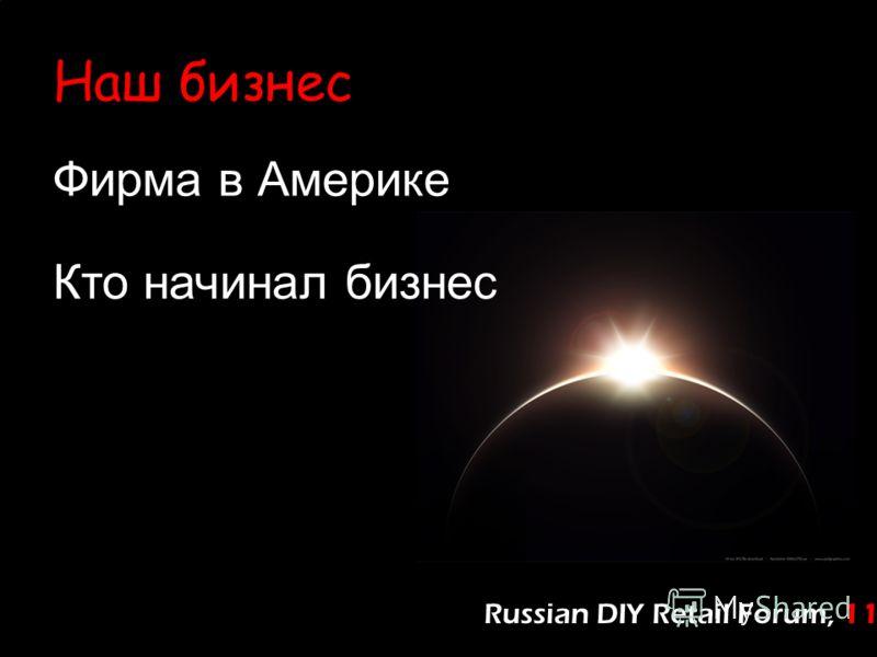 Russian DIY Retail Forum, 11 Наш бизнес Фирма в Америке Кто начинал бизнес
