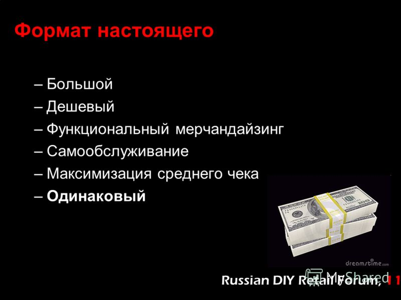 Russian DIY Retail Forum, 11 Формат настоящего –Большой –Дешевый –Функциональный мерчандайзинг –Самообслуживание –Максимизация среднего чека –Одинаковый