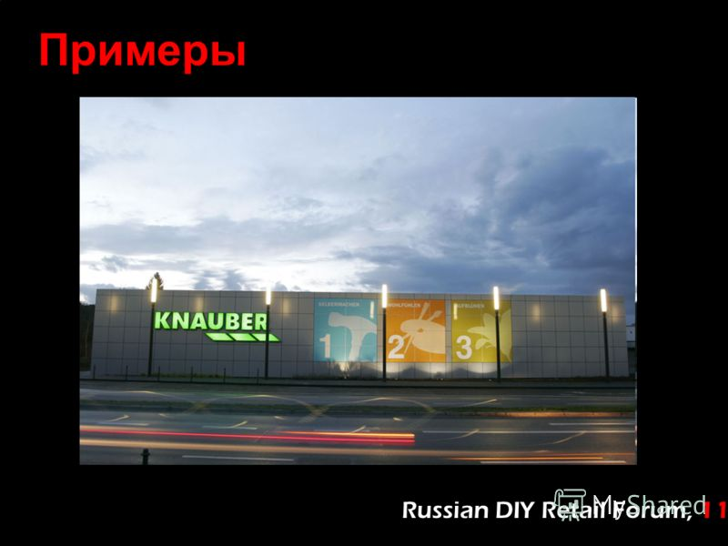 Russian DIY Retail Forum, 11 Примеры