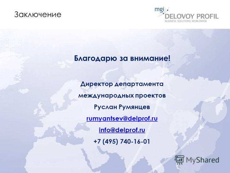 Заключение Благодарю за внимание! Директор департамента международных проектов Руслан Румянцев rumyantsev@delprof.ru info@delprof.ru +7 (495) 740-16-01
