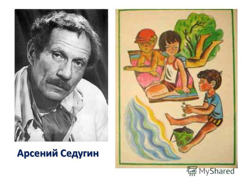 Арсений Седугин