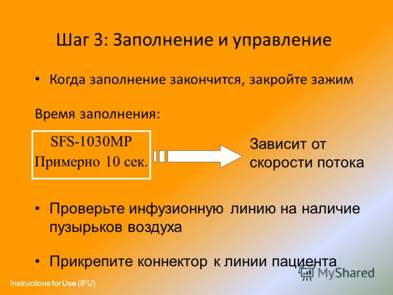 Шаг 3: Заполнение и управление Когда заполнение закончится, закройте зажим Время заполнения: Проверьте инфузионную линию на наличие пузырьков воздуха Прикрепите коннектор к линии пациента SFS-1030MP Примерно 10 сек. Instructions for Use (IFU) Зависит