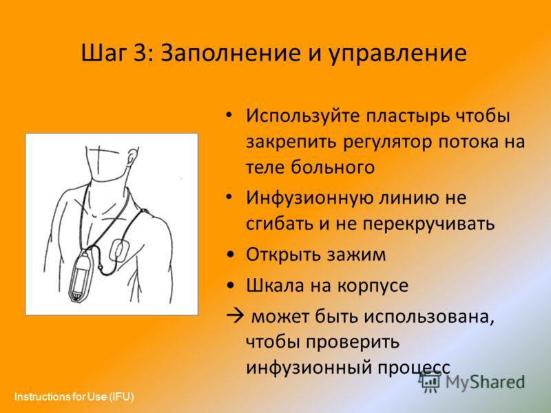 Шаг 3: Заполнение и управление Используйте пластырь чтобы закрепить регулятор потока на теле больного Инфузионную линию не сгибать и не перекручивать Открыть зажим Шкала на корпусе может быть использована, чтобы проверить инфузионный процесс Instruct