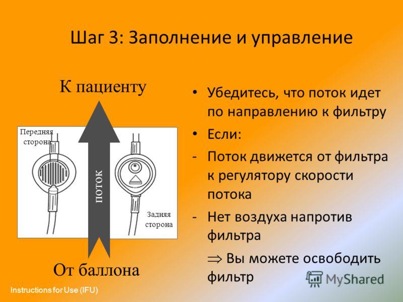 Шаг 3: Заполнение и управление Убедитесь, что поток идет по направлению к фильтру Если: -Поток движется от фильтра к регулятору скорости потока -Нет воздуха напротив фильтра Вы можете освободить фильтр К пациенту От баллона поток Передняя сторона Зад