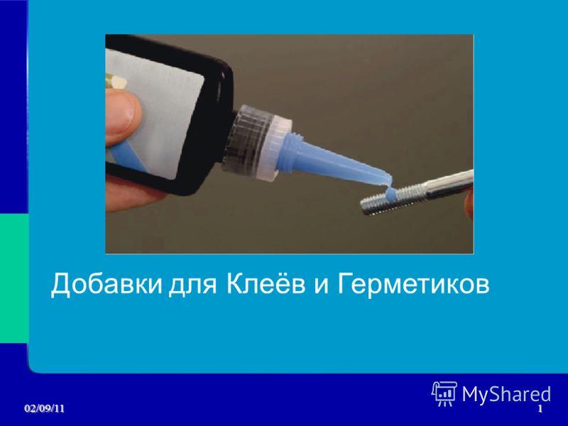 02/09/111 Добавки для Клеёв и Герметиков