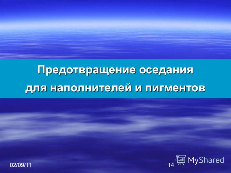 02/09/1114 Предотвращение оседания Предотвращение оседания для наполнителей и пигментов