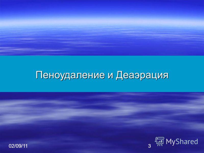 02/09/113 Пеноудаление и Деаэрация