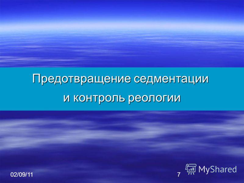 02/09/117 Предотвращение седментации и контроль реологии