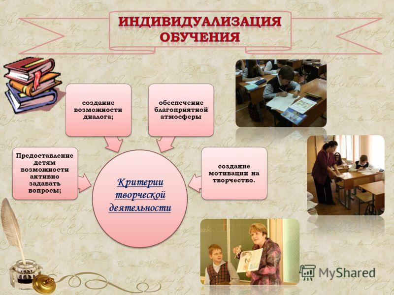 Критерии творческой деятельности Предоставление детям возможности активно задавать вопросы; создание возможности диалога; обеспечение благоприятной атмосферы создание мотивации на творчество.