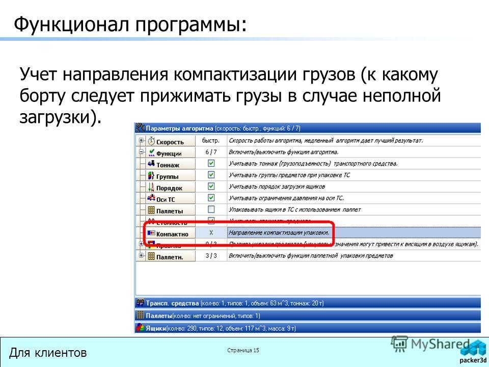 Для клиентов Страница 15 Функционал программы: Учет направления компактизации грузов (к какому борту следует прижимать грузы в случае неполной загрузки).
