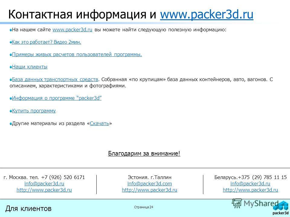 Контактная информация и www.packer3d.ruwww.packer3d.ru На нашем сайте www.packer3d.ru вы можете найти следующую полезную информацию:www.packer3d.ru Как это работает? Видео 2мин. Примеры живых расчетов пользователей программы. Наши клиенты База данных