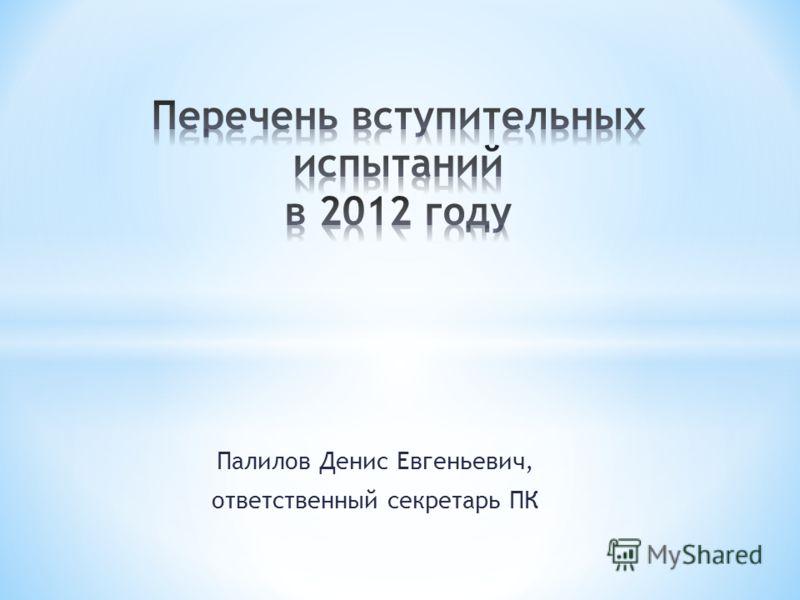 Палилов Денис Евгеньевич, ответственный секретарь ПК